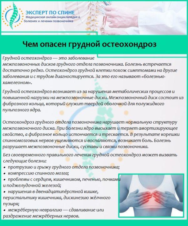 Чем опасен грудной остеохондроз