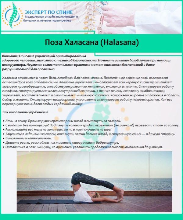 Поза Халасана (Halasana)
