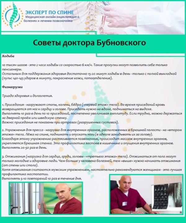 Советы доктора Бубновского