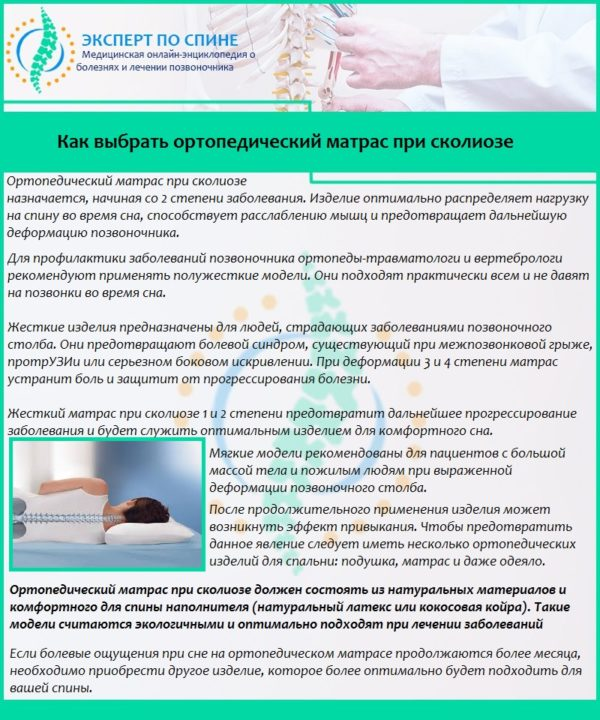 Как выбрать ортопедический матрас при сколиозе