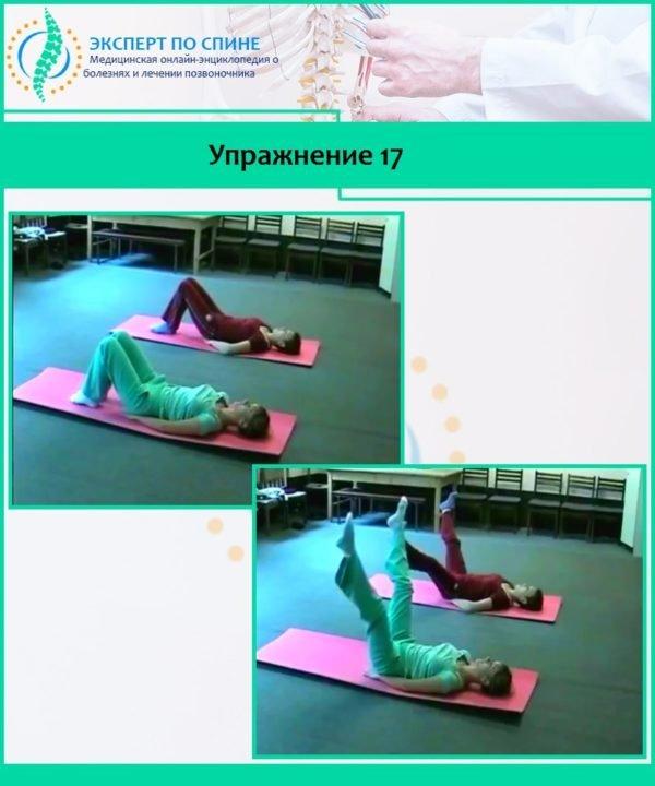 Упражнение 17