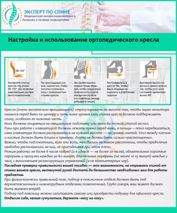 Настройка и использование ортопедического кресла