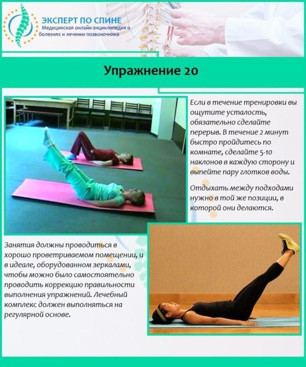 Упражнение 20