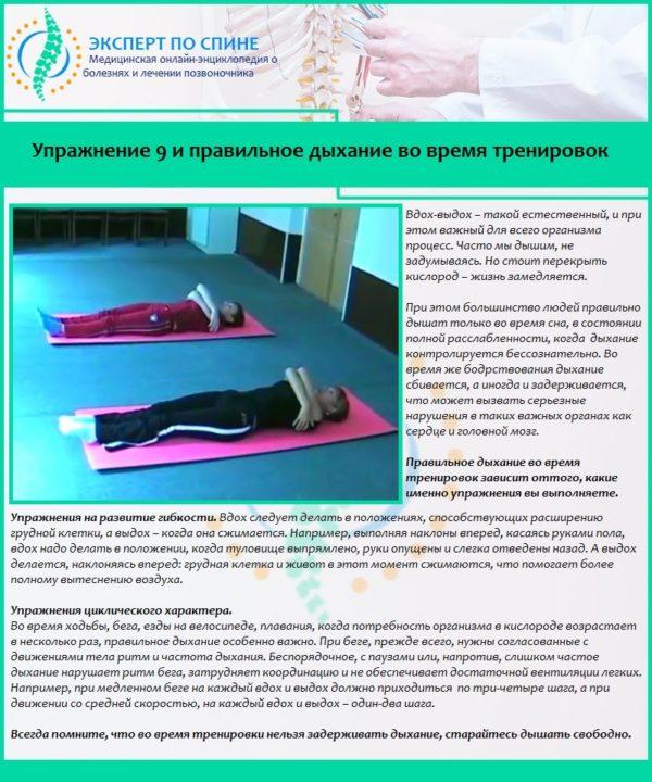Упражнение 9 и правильное дыхание во время тренировок