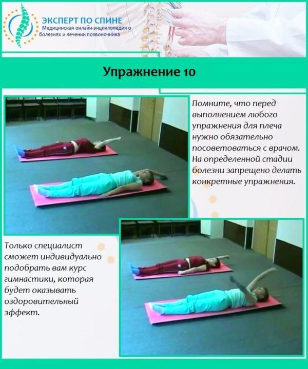 Упражнение 10