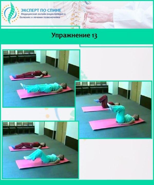Упражнение 13