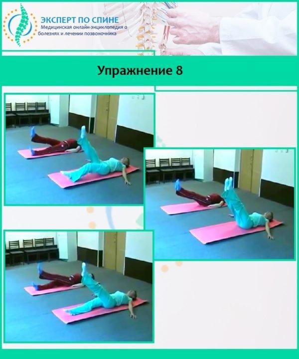 Упражнение 8