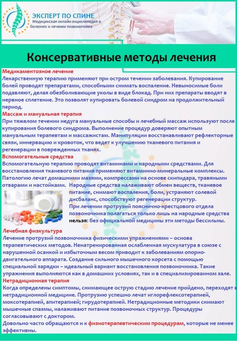 Консервативные методы лечения заболеваний позвоночника