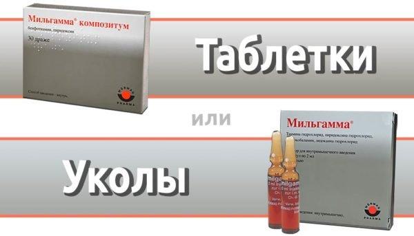 Мильгамма в таблетках и уколах