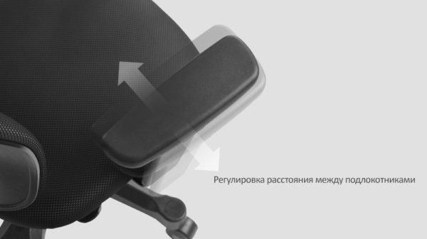 Оперируя рычагом под подлокотником, пользователь может легко настроить расстояние между подлокотниками, тем самым снизив вероятность переутомления плечей и запястий