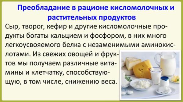 Преобладание в рационе кисломолочных и растительных продуктов
