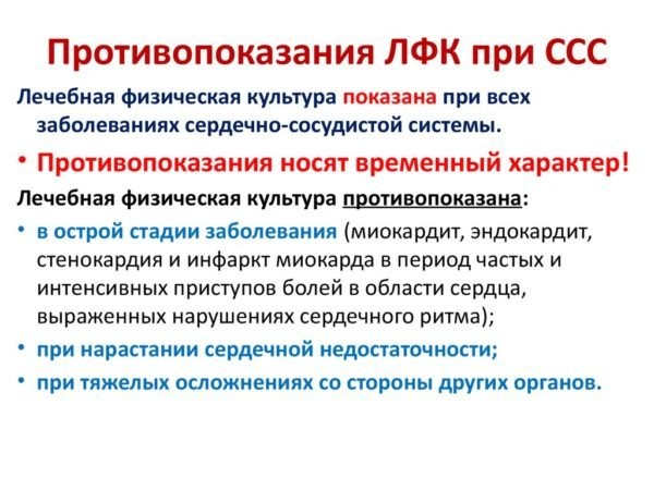 Противопоказания ЛФК при ССС