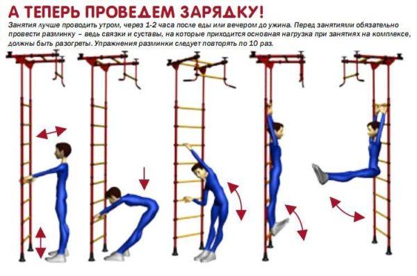 Упражнения для детей школьного возраста