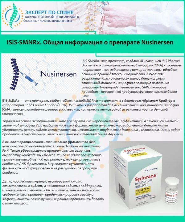 ISIS-SMNRx. Общая информация о препарате Nusinersen