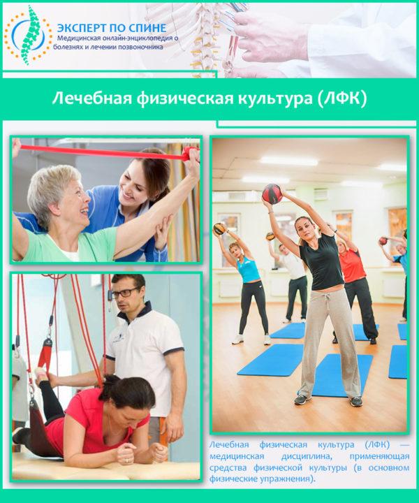 Лечебная физическая культура (ЛФК)
