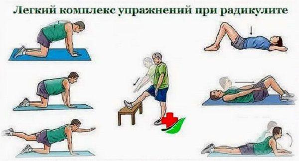 Легкий комплекс упражнений при радикулите