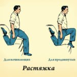 Растяжка на диване или кресле