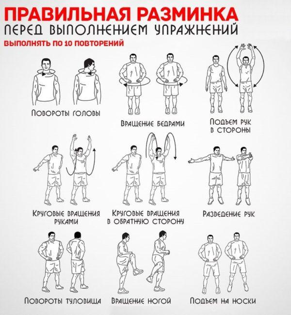 Разминка перед выполнением упражнений