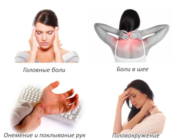 Симптомы протрузии дисков шейного отдела позвоночника