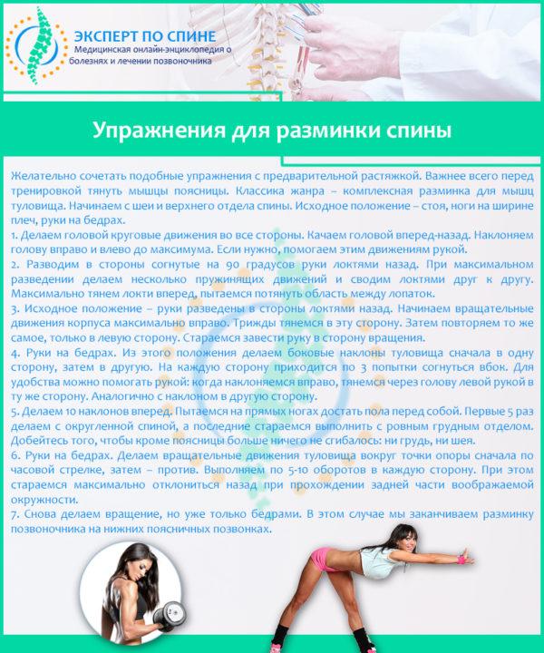 Упражнения для разминки спины