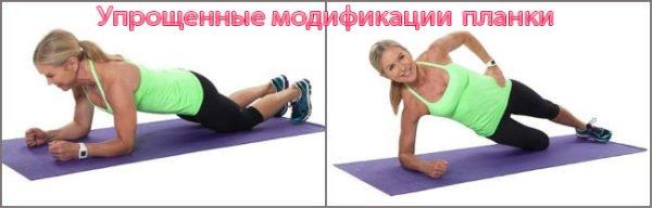 Упрощенные модификации упражнения