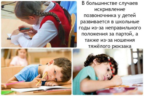 В большинстве случаев искривление позвоночника у детей развивается в школьные годы из-за неправильного положения