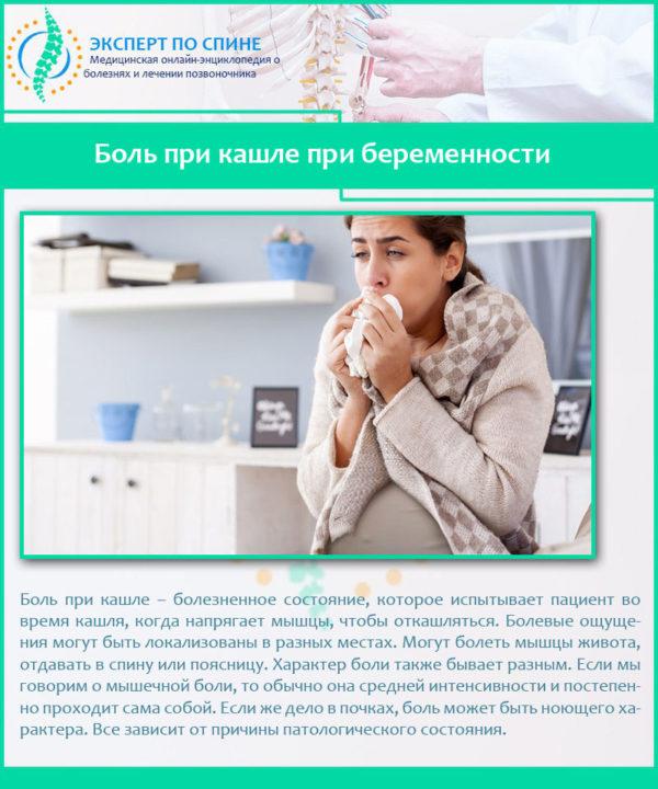 Боль при кашле при беременности