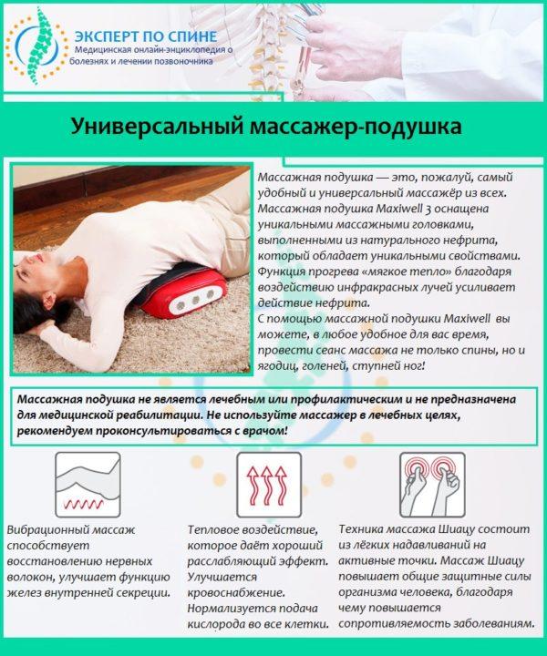 Универсальный массажер-подушка