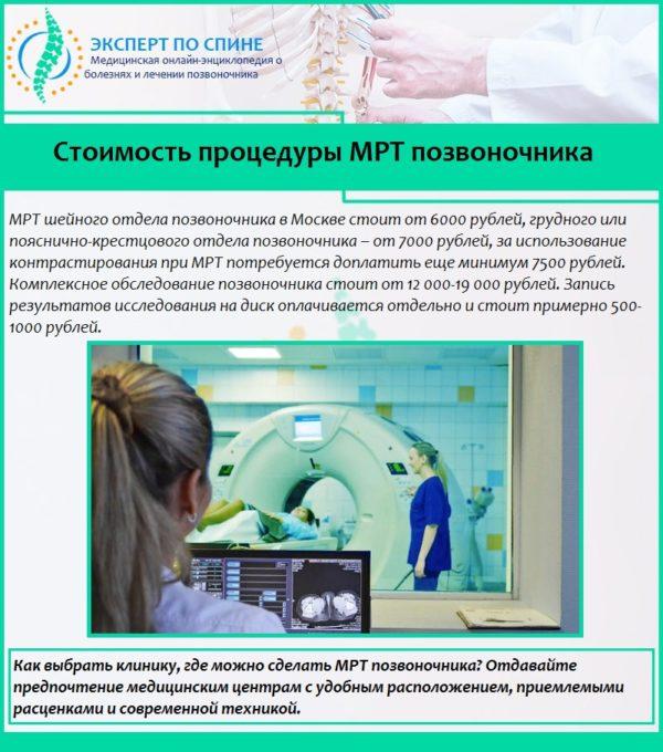 Стоимость процедуры МРТ позвоночника