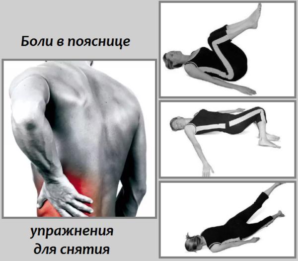 Боли в пояснице – упражнения для снятия