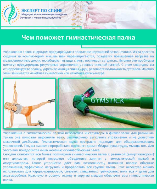 Чем поможет гимнастическая палка