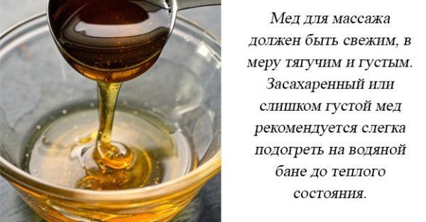 Каким должен быть мед для массажа
