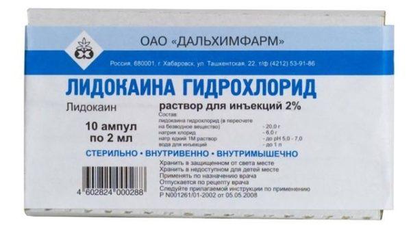 """""""Лидокаина гидрохлорид"""""""