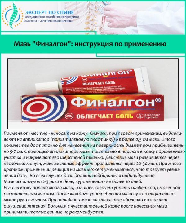 """Мазь """"Финалгон"""": инструкция по применению"""