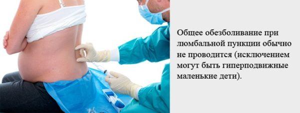 Общее обезболивание при люмбальной пункции обычно не приводится