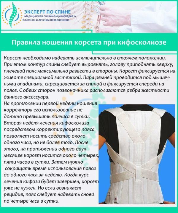 Правила ношения корсета при кифосколиозе