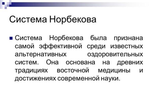 Система Норбекова