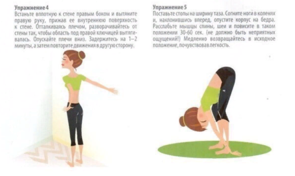 Упражнения 4 и 5