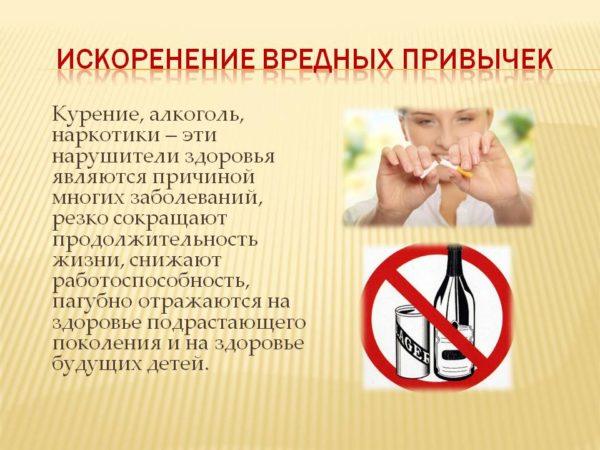 Вредные привычки и их вред для здоровья