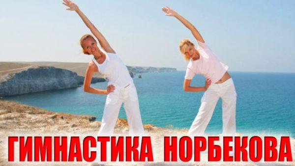 Изображение - Зарядка норбекова суставов znamenitaya-gimnastika-dlya-pozvonochnika-ot-mirzakarima-norbekova-600x338