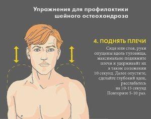4. Поднять плечи