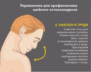 5. Наклон к груди