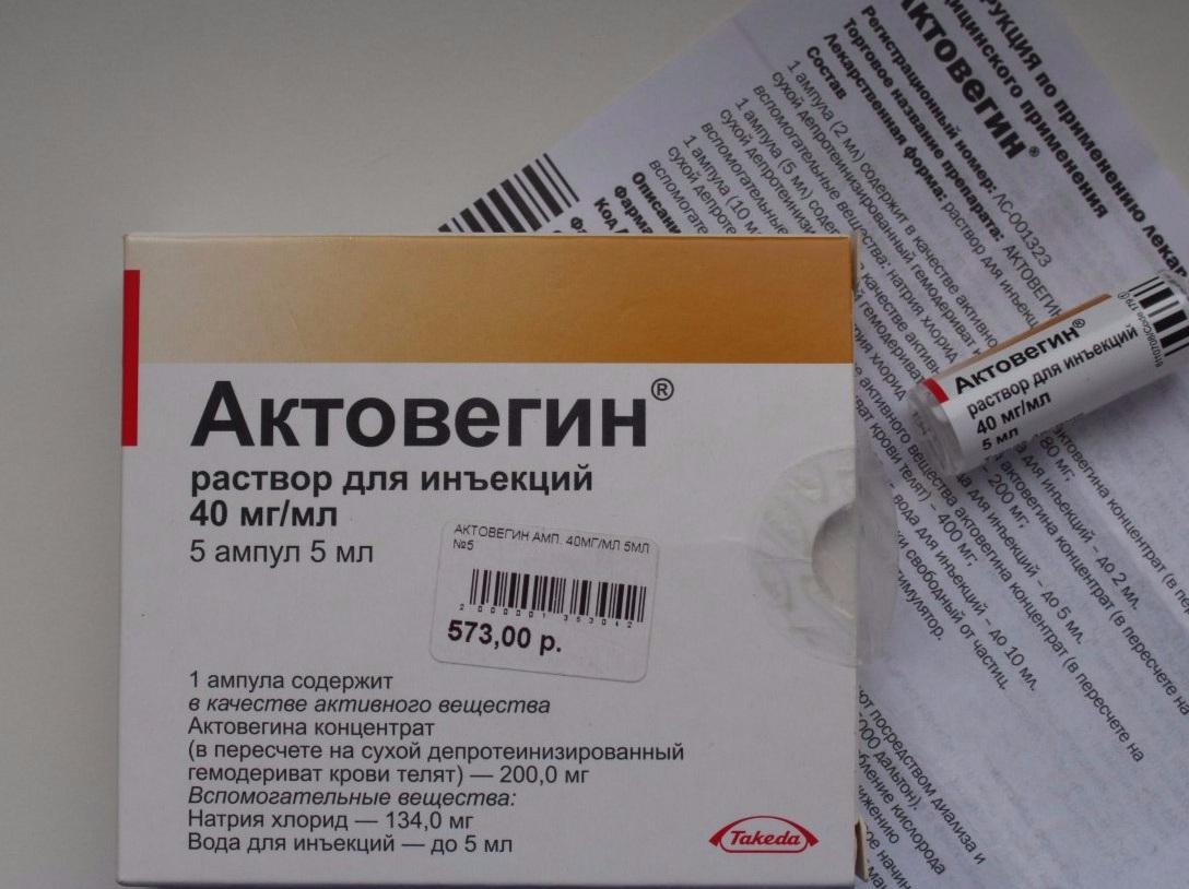 Актовегин при остеохондрозе поясничного отдела