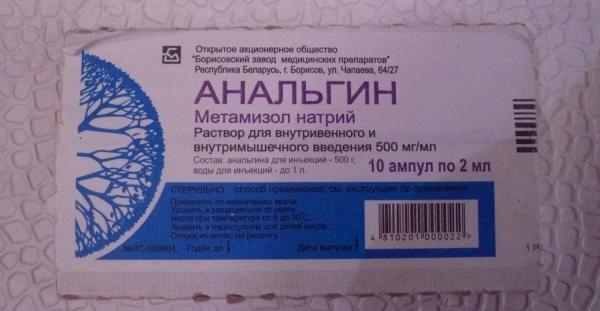 """""""Анальгин"""""""