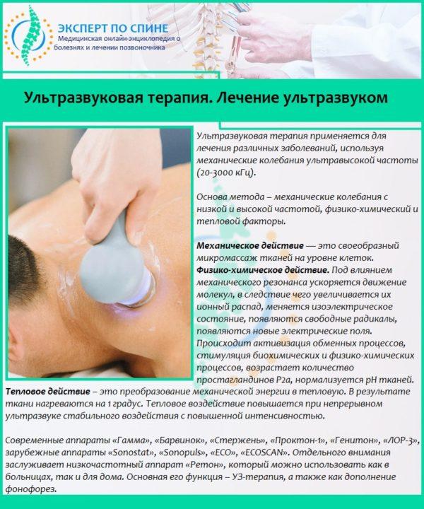 Ультразвуковая терапия. Лечение ультразвуком