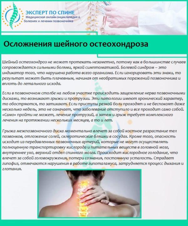Осложнения шейного остеохондроза