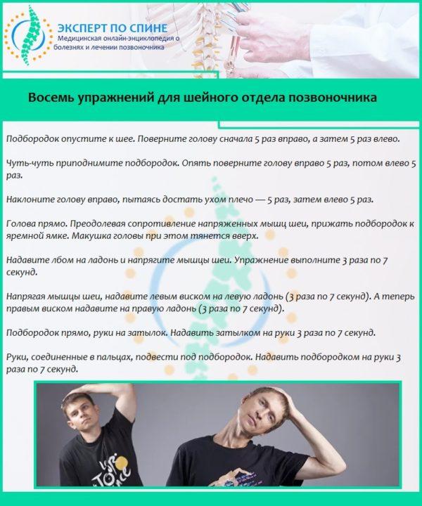Восемь упражнений для шейного отдела позвоночника