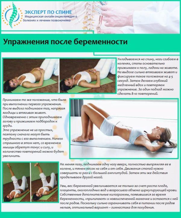 Упражнения после беременности