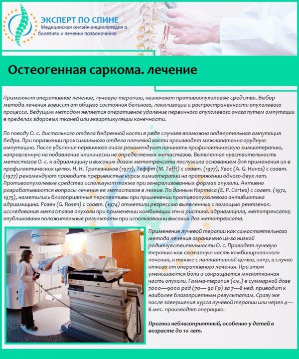 Остеогенная саркома. лечение