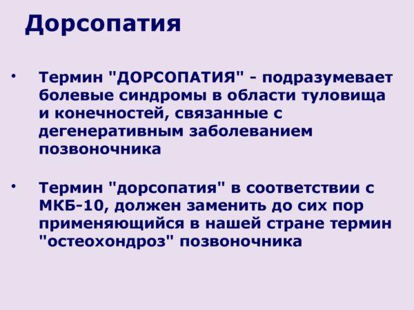 Дорсопатия